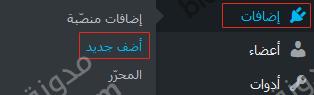 إضافة CloudFlare - إضافات - أضف جديد