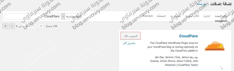 إضافة CloudFlare - الضغط على كلمة تنصيب الإضافة