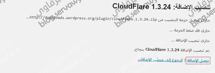 إضافة CloudFlare - تفعيل الإضافة