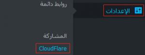 إضافة CloudFlare - فتح الإضافة