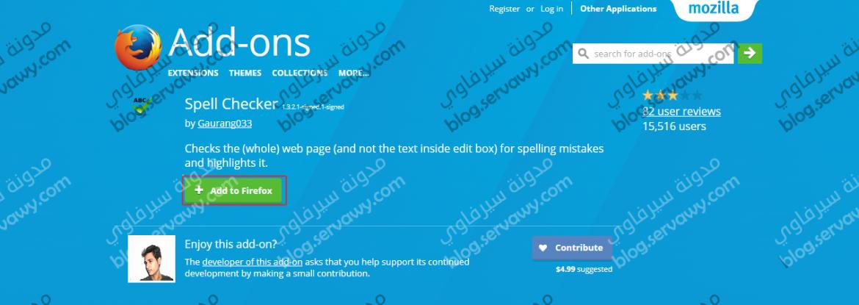 الخطوة الأولى لـ تنصيب إضافة التصحيح اللغوي لمتصفح فايرفوكس