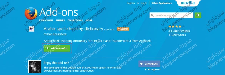 الخطوة الثانية لـ إضافة اللغة العربية إلى الإضافة