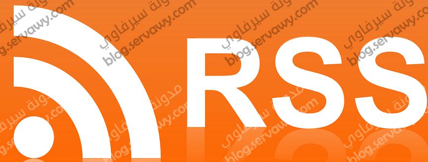 تعطيل قارئ الـ RSS الموقع لـ حماية المحتوى الرقمي من النسخ و السرقة