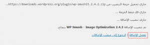 شرح تنصيب إضافة ووردبريس WP Smush لضغط الصور الخطوة الثالثة