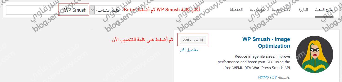 شرح تنصيب إضافة ووردبريس WP Smush it لـ ضغط الصور الخطوة الثانية
