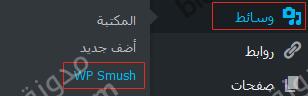 ضبط إعدادات إضافة ووردبريس WP Smush - الخطوة الأولى