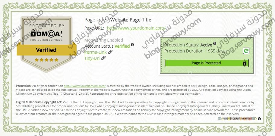 موقع DMCA لـ حماية المحتوى الرقمي من النسخ و السرقة