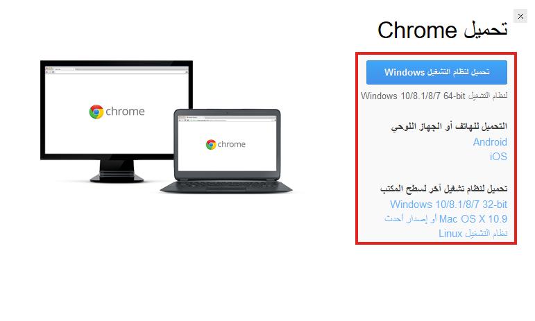 تحميل جوجل كروم لنظام تشغيل آخر