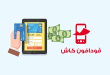 Photo of محفظة فودافون كاش الذكية ! طريقة التسجيل و شحن الرصيد و تحويل الأموال