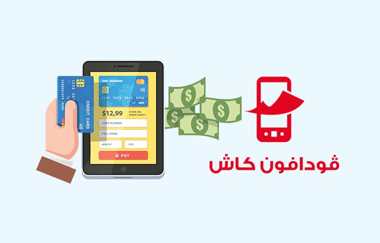 خدمة فودافون كاش - Vodafone Cash service