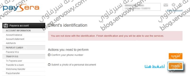 تفعيل حسابك في بنك PaySera الإلكتروني - Activation personal document