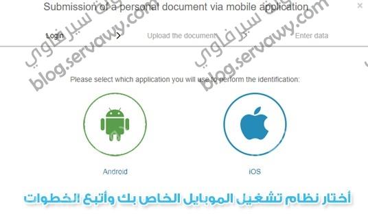 تفعيل حسابك في بنك PaySera الإلكتروني - Android and IOS
