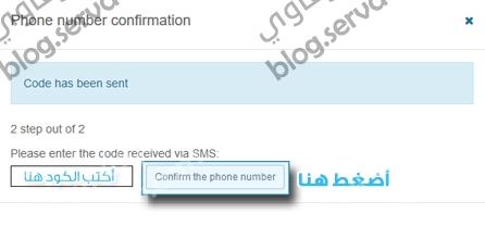 تفعيل حسابك في بنك PaySera الإلكتروني - Confirmation phone number