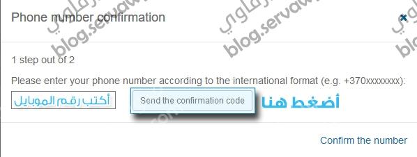 تفعيل حسابك في بنك PaySera الإلكتروني - Phone Number