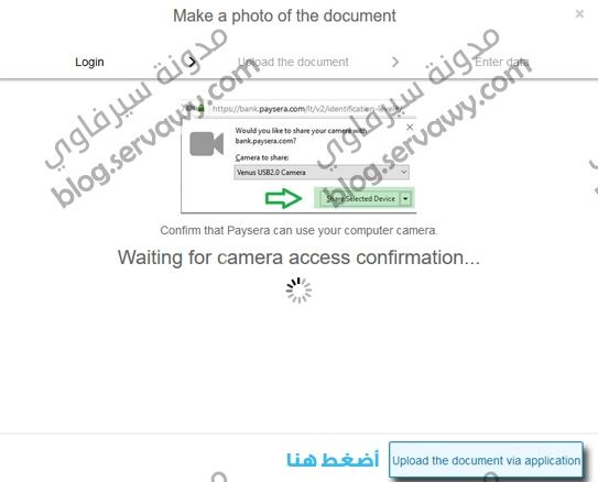 تفعيل حسابك في بنك PaySera الإلكتروني - Upload the document via application