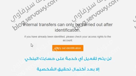 تفعيل حسابك في بنك PaySera الإلكتروني - Your account in review