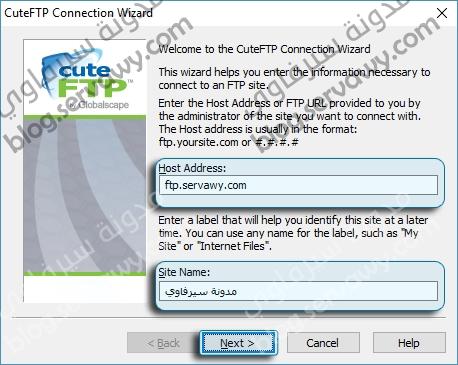 شرح برنامج نقل الصور والملفات CuteFTP - 1