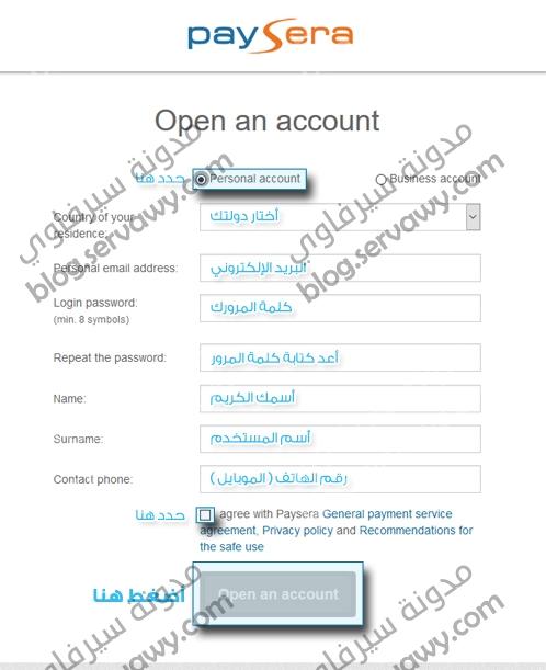 فتح حساب في بنك PaySera الإلكتروني - Data fields