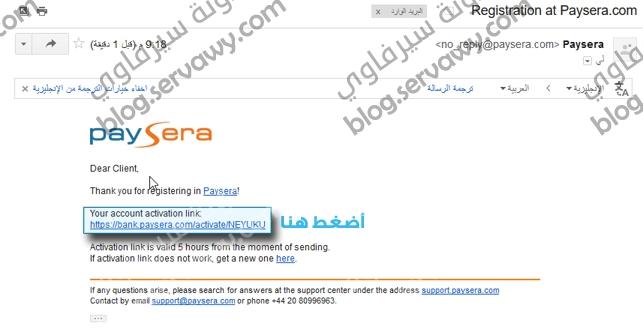 فتح حساب في بنك PaySera الإلكتروني - Open Activation link