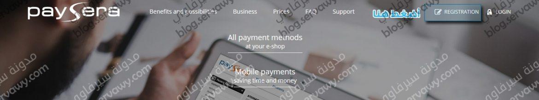 فتح حساب في بنك PaySera الإلكتروني - REGISTRATON