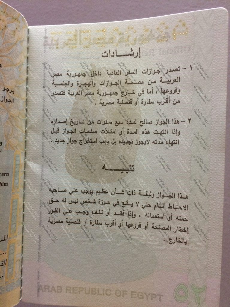 جواز السفر المصري - ارشادات وتنبيهات