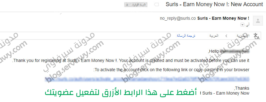 EMAIL 2 ACTIVATION CODE - SHORTLINK AND EARN MONEY NOW