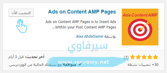 Ads on Content AMP Pages - setup 2