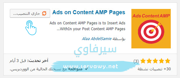 Ads on Content AMP Pages - setup 3