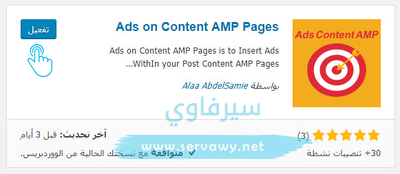 Ads on Content AMP Pages - setup 4