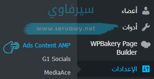 Ads on Content AMP Pages - setup 5