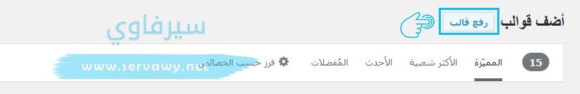 تحميل و تركيب قوالب ووردبريس عربية - INSTALL WORDPRESS THEME