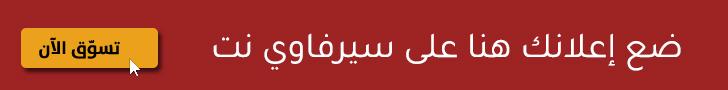أعلن على سيرفاوي نت