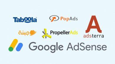 صورة افضل بدائل جوجل ادسنس ! تعرف على أفضل 10 شركات إعلانية لموقعك الإلكتروني
