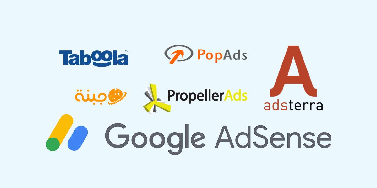افضل بدائل جوجل ادسنس ! تعرف على أفضل 10 شركات إعلانية لموقعك الإلكتروني