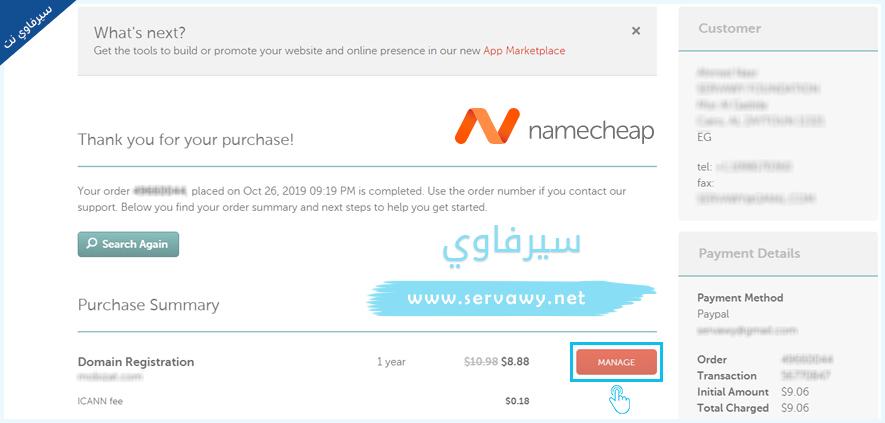 شرح كيفية شراء و حجز دومين نيم شيب NameCheap بأفضل الأسعار !